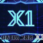 X1のデビューが8月27日に決定!スカイドームでデビューショーコンサート開催