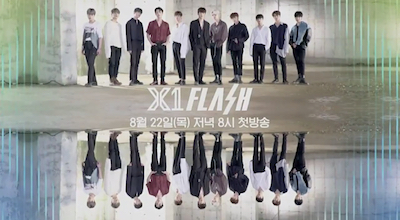 X1 リアリティショー『X1 FLASH』のティーザー動画公開!放送は8月22日午後20時初放送