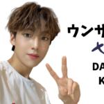 ウンサンが掲載された『DAZED KOREA 6月号』カット