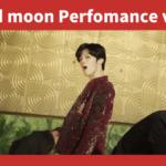 ウソクの『赤月(Red Moon)』のパフォーマンスVer.ミュージックビデオが公開