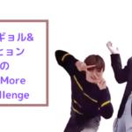 ハンギョルとドヒョンのNo More Challenge!愛されヨハン♡
