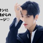 ウンサンのシングルアルバムに対してヒョン達からのメッセージ♡