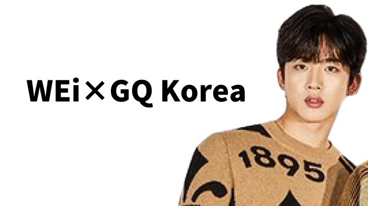 WEiが10ページの特集!『GQ Korea』から先行カット公開